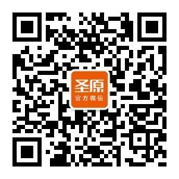 圣原官微-8CM.jpg